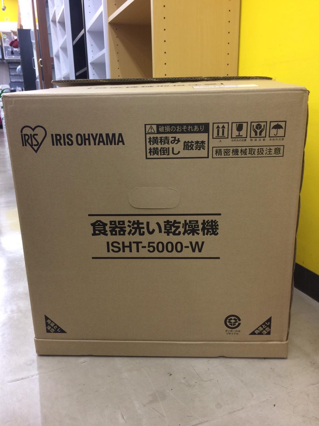【アイリスオーヤマ 食器洗い乾燥機 ホワイト ISHT-5000-W 未使用 箱入り】を買取いたしました。の買取-