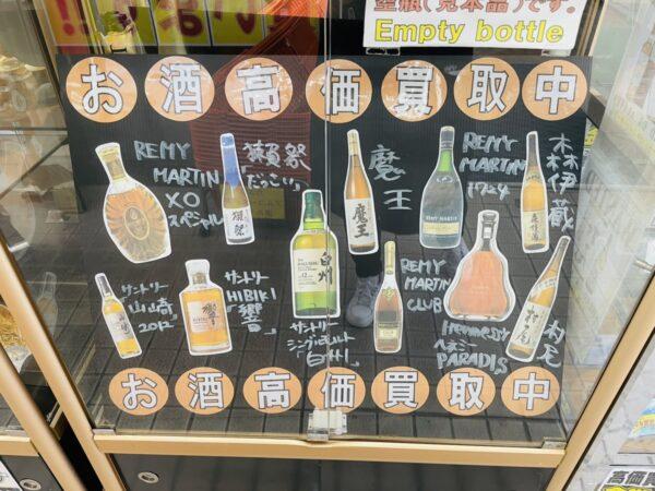 お酒高価買取中!!