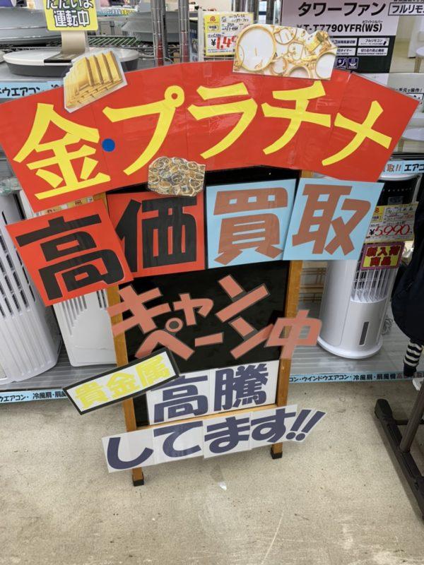 貴金属の買取相場が高騰中!!!!