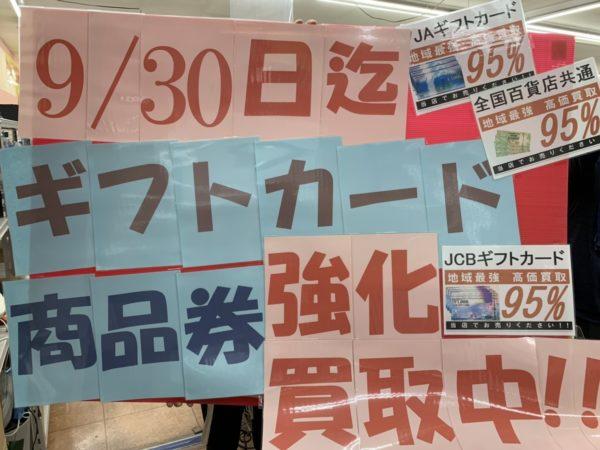 今月末まで!!金券買取キャンペーン開催中!!