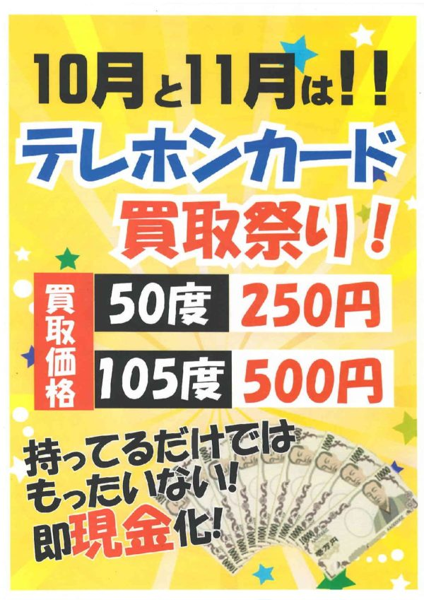 10月と11月はテレホンカード買取り強化月間となっています。テレホンカードをガンガン買います!!
