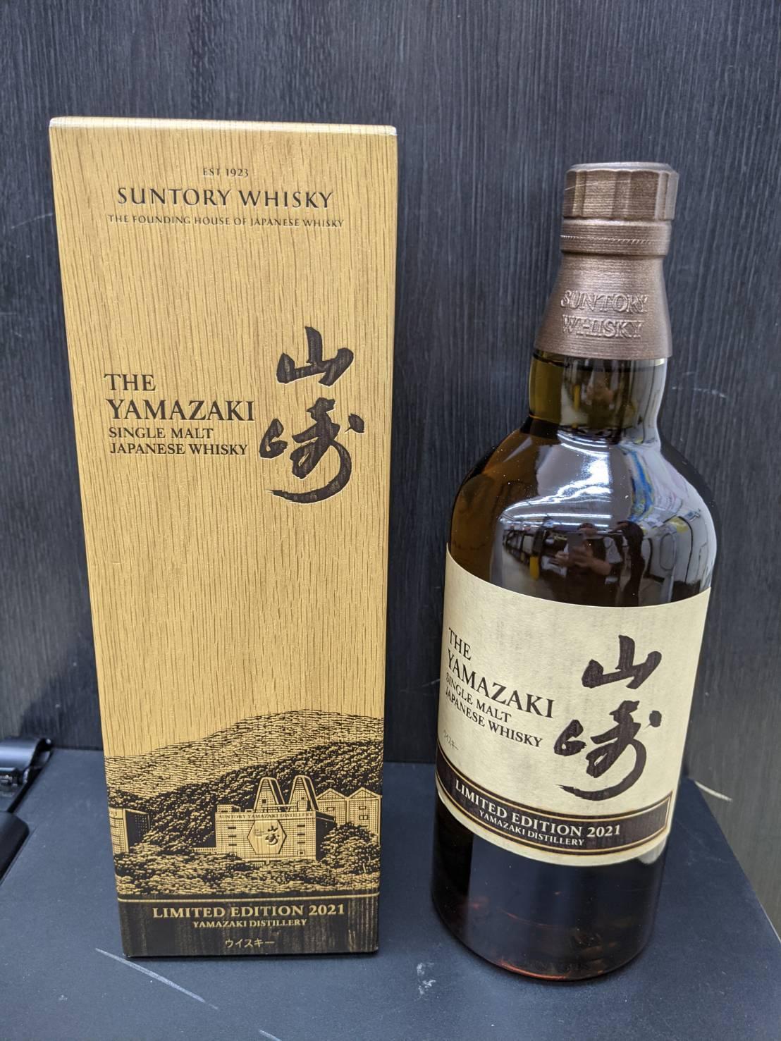 【SUNTORY YAMAZAKI サントリー 山崎 リミテッドエディション 2021 】お買い取り致しました!!の買取-