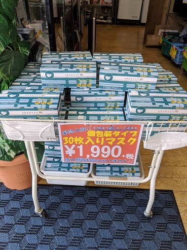 【マスク】緊急入荷しました★数量限定です!!