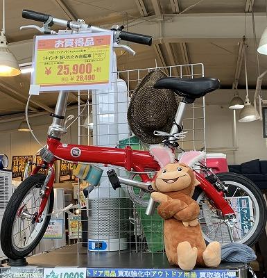 【折り畳み自転車】今なら高価買取致します!