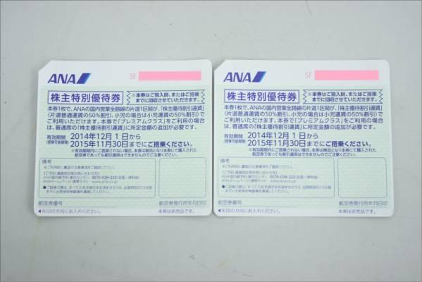(鳥栖市)ANA 株主優待券 割引券 クーポン券 2枚 ペア 往復 新品の買取-