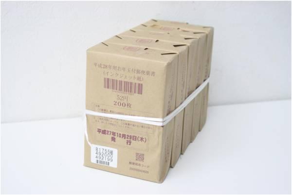 平成28年用お年玉付 郵便葉書 インクジェット 52円 1000枚の買取-