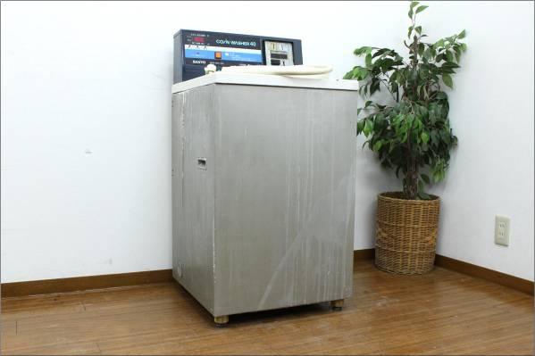 (福岡市中央区) SANYO コイン式洗濯機 コインウォッシャー40 ASW-40C1 4kgの買取-12000