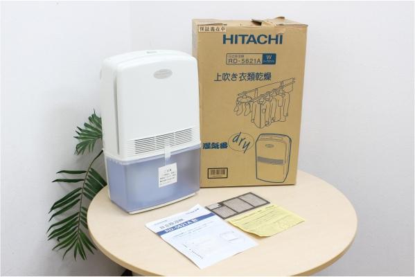 未使用品 HITACHI 日立 99年製 除湿機 RD-5621A-1の買取-