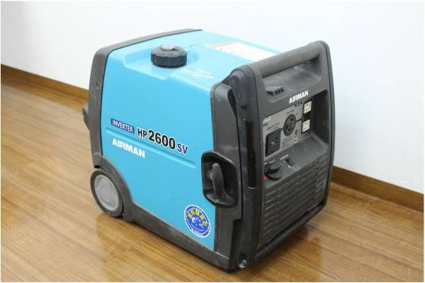 【AIRMAN】 インバーター防音型発電機 100V 50/60Hz HP2600SVの買取-