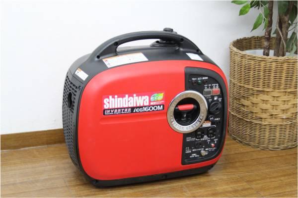 (福岡市博多区) 新ダイワ やまびこ産業 ポータブル インバーター発電機 iEG1600Mの買取-30000