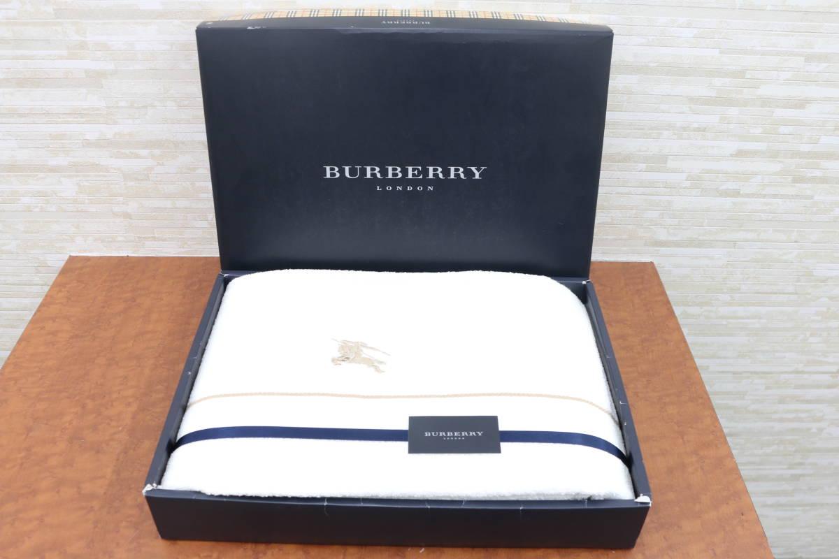 【新品 Burberry/バーバリー タオルシーツ 140×240cm 綿100% 】をお買取り致しました!の買取-