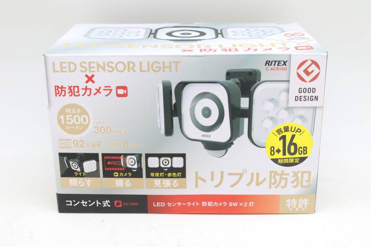 【新品 RITEX ムサシ C-AC8160 防犯カメラ LEDセンサーライト 8W 2灯 16GB コンセント式 防雨】を買取させて頂きました!の買取-