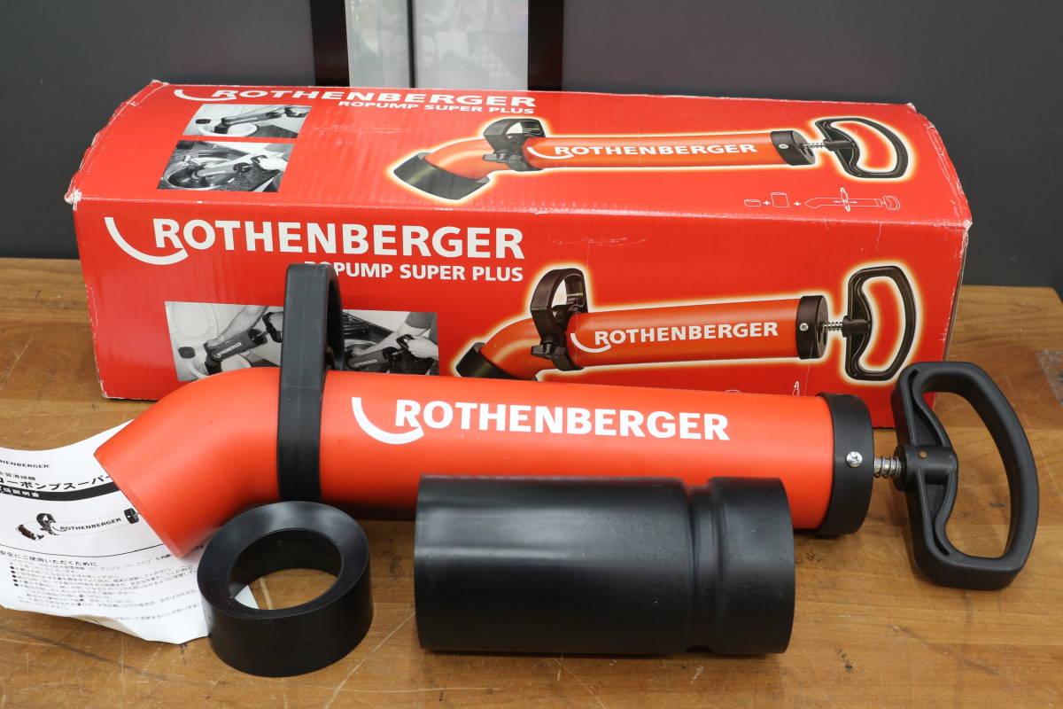 【動作品】 Asada/アサダ ROTHENBERGER/ローデンベルガー R72070Y ローポンプ スーパープラス 排水管清掃機を買取りさせて頂きました!!の買取-