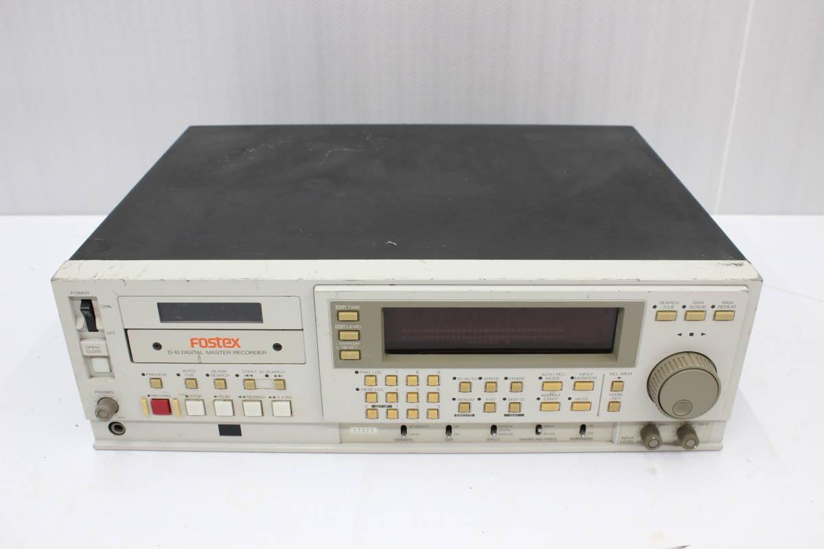FOSTEX/フォステクス D-10 DATデッキ DIGITAL MASTER RECORDER/デジタルマスターレコーダーを買取りさせて頂きました。の買取-