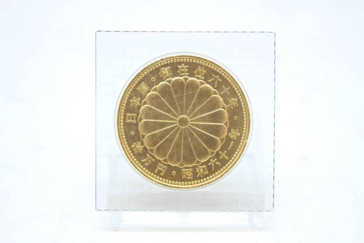10万円玉 昭和61年 昭和天皇陛下御在位60年記念 10萬円 金貨 純金 K24 記念硬貨を買取りさせて頂きました!!の買取-