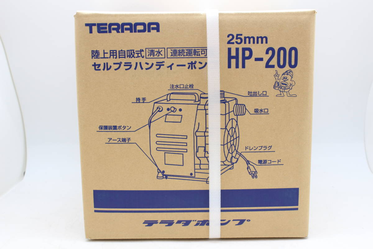 【新品】 TERADA/テラダポンプ HP-200 陸上用自吸式 セルプラハンディーポンプ 25mm 連続運転を買取りさせて頂きました。の買取-