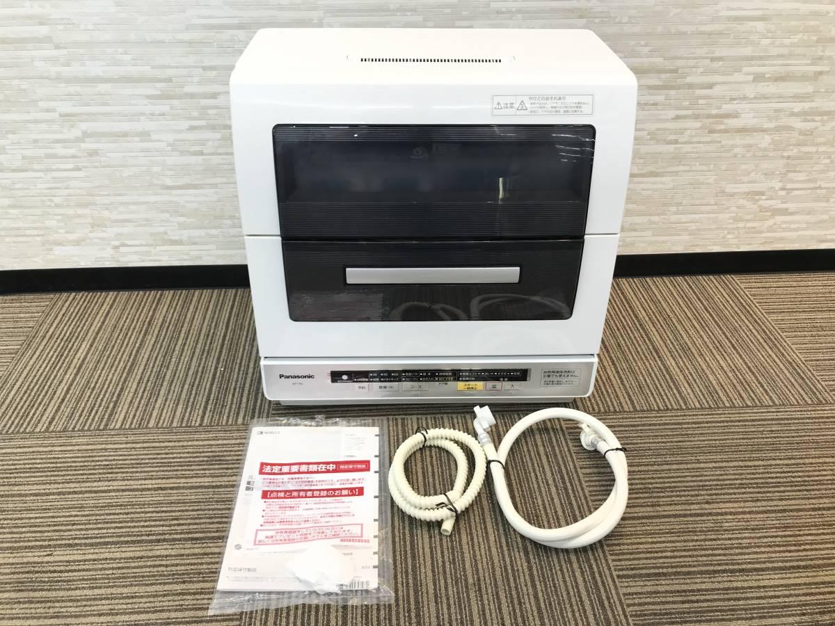 【動作品】【 Panasonic/パナソニック NP-TR6 電気食器洗い乾燥機 食洗器 ECONAVI/エコナビ 2013年製】お買取しました!の買取-