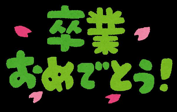 【ご卒業おめでとうございます(*´;ェ;`*)ぴえん 新生活を明るく楽しく!】リサイクルマート福岡のネット事業部です!
