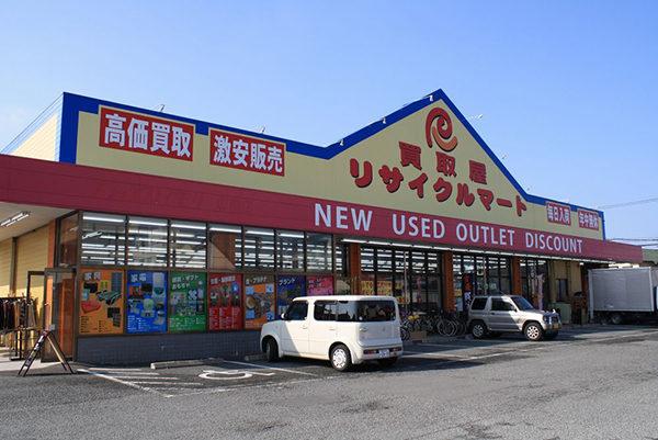 リサイクルマート大野城店