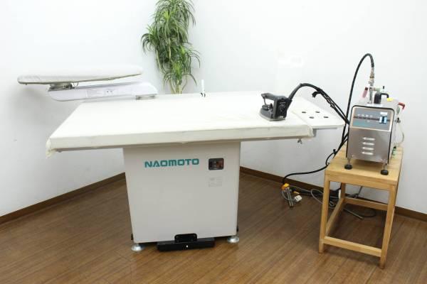 (福岡市中央区)直本工業 NAOMOTO 業務用 アイロン仕上台/ボイラー/アイロン セットの買取-