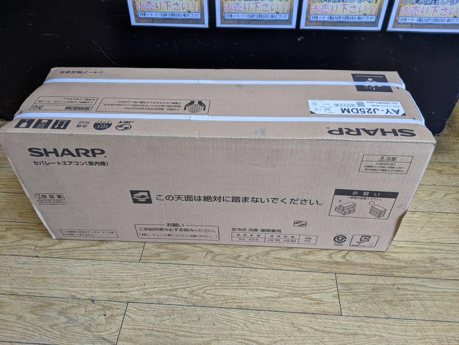 【未使用!2019年製 SHARP シャープ 2.5kwルームエアコン AY-J25DM】お買取りしました!の買取-