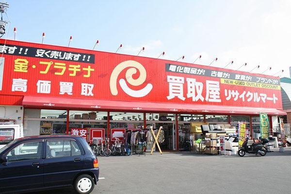 リサイクルマート志免店