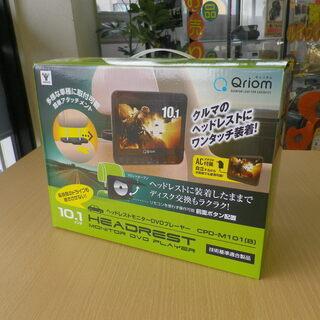 【YAMAZEN 山善 10.1インチ ヘッドレストモニター DVDプレーヤー CPD-M101】を買取させて頂きました!の買取-